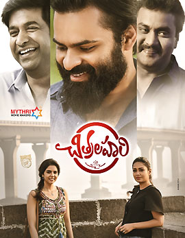 Chitralahari Movie Review, Rating, Story, Cast and Crew